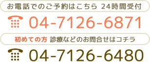 お電話でのご予約・お問合せはこちら 04-7126-6871