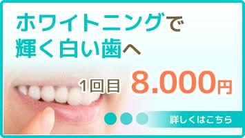 ホワイトニングで輝く白い歯へ