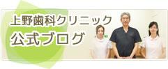 上野歯科クリニック公式ブログ