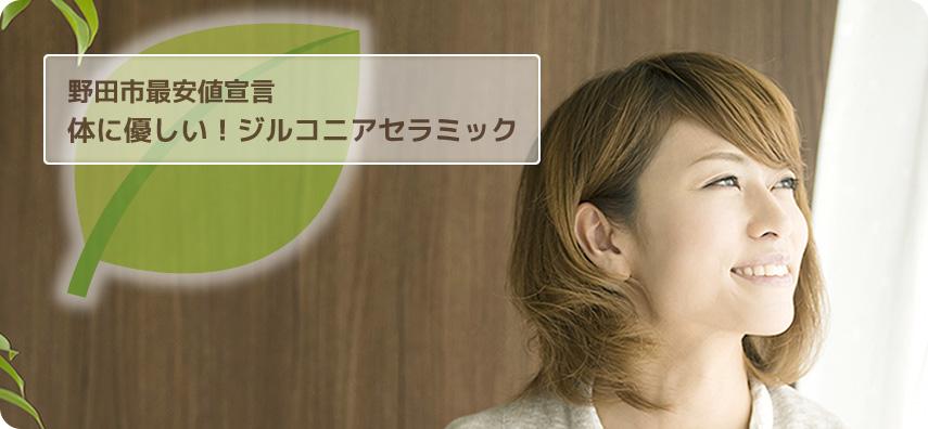 野田市最安値宣言 体に優しい!ジルコニアセラミック