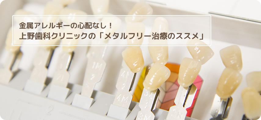 金属アレルギーの心配なし!上野歯科の「メタルフリー治療のススメ」
